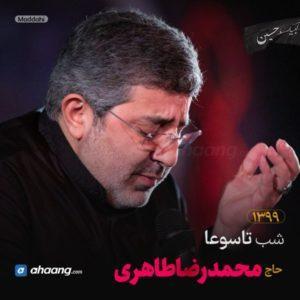 مداحی شب تاسوعا محرم 99 حاج محمدرضا طاهری