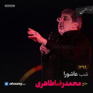 مداحی شب عاشورا محرم 99 حاج محمدرضا طاهری