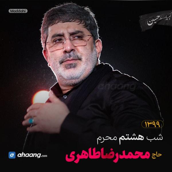 مداحی شب هشتم محرم 99 حاج محمدرضا طاهری