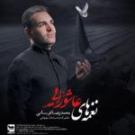 دانلود آلبوم محمدرضا قربانی نغمه های عاشورایی