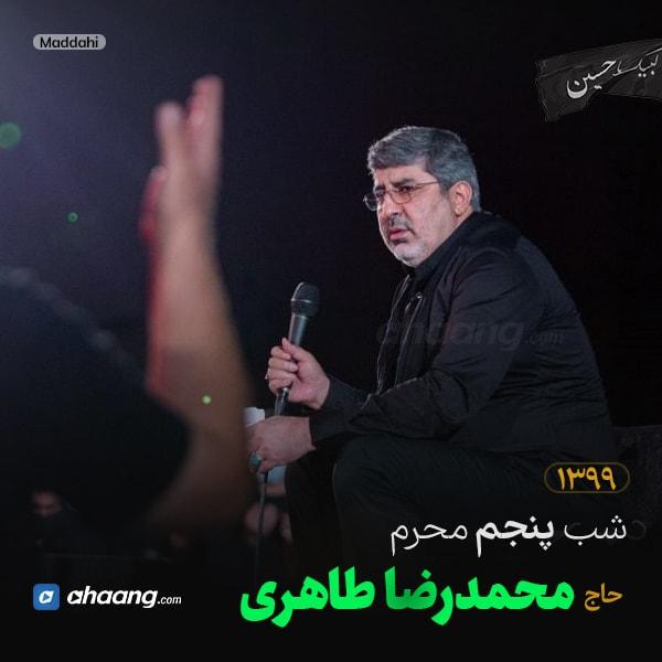 مداحی شب پنجم محرم 99 حاج محمدرضا طاهری