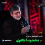 مداحی شب ششم محرم 99 حاج محمدرضا طاهری