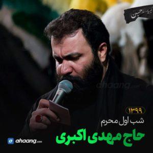مداحی شب اول محرم 99 حاج مهدی اکبری