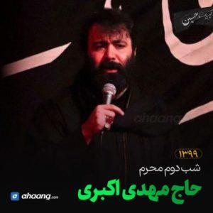 مداحی شب دوم محرم 99 حاج مهدی اکبری