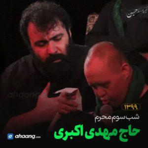 مداحی شب سوم محرم 99 حاج مهدی اکبری