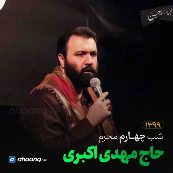 مداحی شب چهارم محرم 99 حاج مهدی اکبری