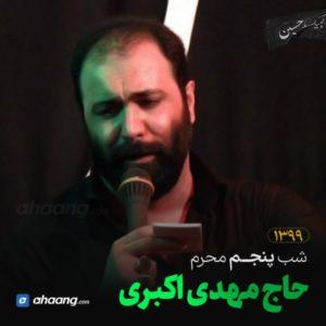 مداحی شب پنجم محرم 99 حاج مهدی اکبری