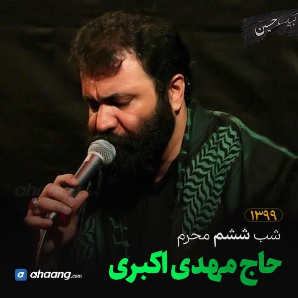 مداحی شب ششم محرم 99 حاج مهدی اکبری