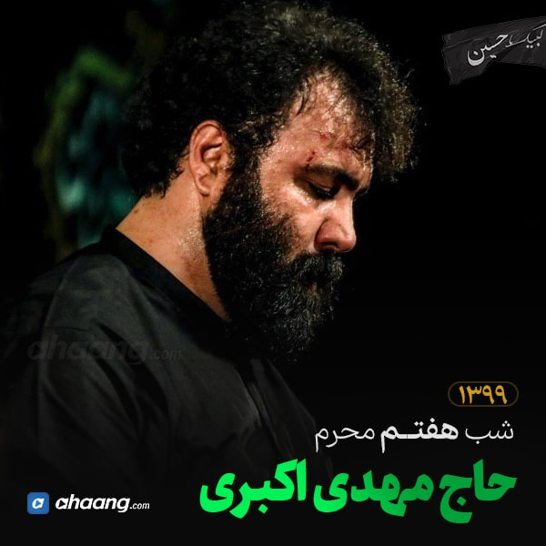 مداحی شب هفتم محرم 99 حاج مهدی اکبری