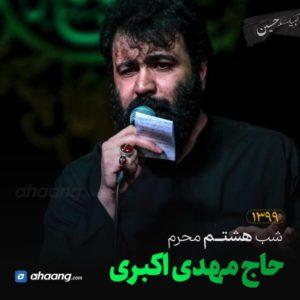 مداحی شب هشتم محرم 99 حاج مهدی اکبری