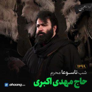 مداحی شب تاسوعا محرم 99 حاج مهدی اکبری