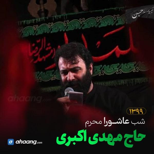 مداحی شب عاشورا محرم 99 حاج مهدی اکبری