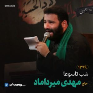 مداحی شب تاسوعا محرم 99 حاج مهدی میرداماد