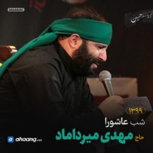 مداحی شب عاشورا محرم 99 حاج مهدی میرداماد