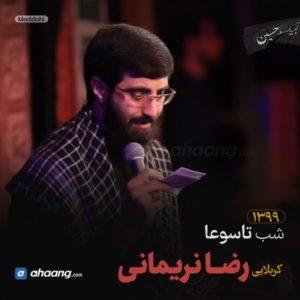 مداحی شب تاسوعا محرم 99 کربلایی رضا نریمانی