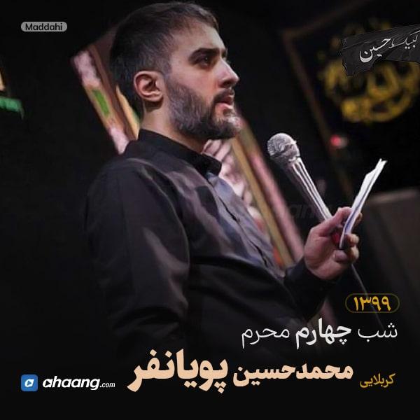 مداحی شب چهارم محرم 99 محمدحسین پویانفر