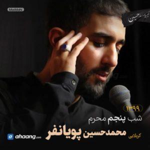 مداحی شب پنجم محرم 99 محمدحسین پویانفر