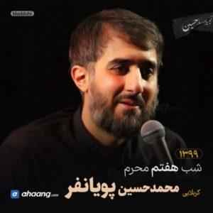مداحی شب هفتم محرم 99 محمدحسین پویانفر