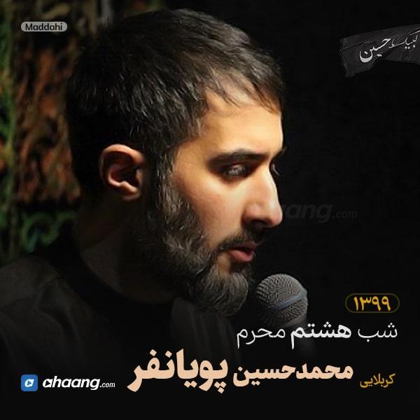 مداحی شب هشتم محرم 99 محمدحسین پویانفر