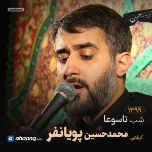 مداحی شب تاسوعا محرم 99 محمدحسین پویانفر