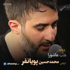 مداحی شب عاشورا محرم 99 محمدحسین پویانفر