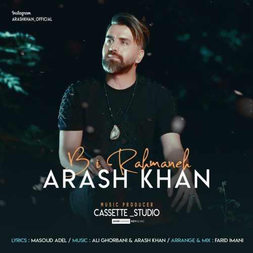 آرش خان بی رحمانه