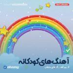دانلود گلچین آهنگ های کودکانه خارجی