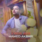 حامد اکبری عشق آبان