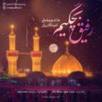 هاشم رمضانی و امید قادریان رفیق بچگیم