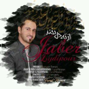جابر عیدی پور از ته دل بخند