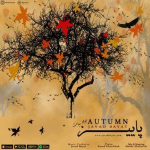جواد بیات پاییز