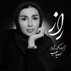 دانلود آلبوم مهدیه عرب راز