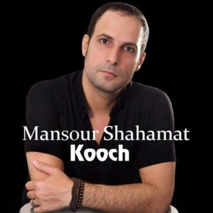 منصور شهامت کوچ