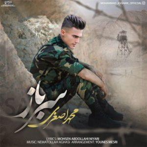 محمد اصغری سرباز