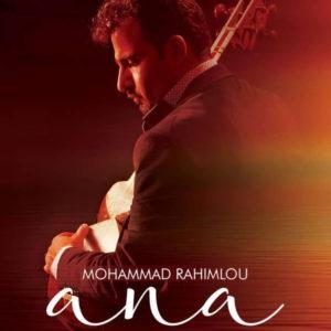 محمد رحیم لو آنا