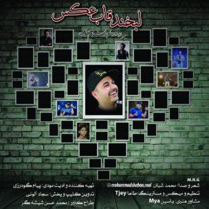 دانلود دکلمه محمد شبان لبخند قاب عکس