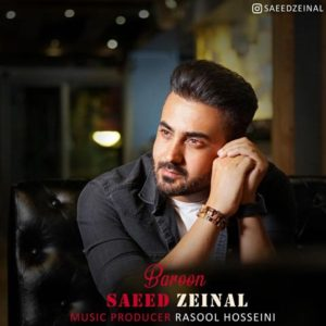 سعید زینال بارون
