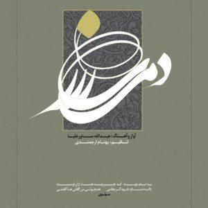 دانلود آلبوم عبدالله ساورعلیا دمساز