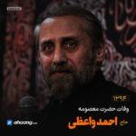 مداحی وفات حضرت معصومه 94 حاج احمد واعظی