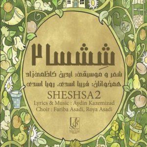 دانلود آلبوم فریبا اسدی و رویا اسدی ششسا 2