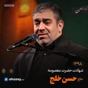 مداحی وفات حضرت معصومه 98 حاج حسن خلج