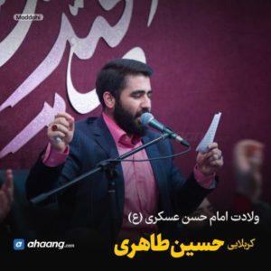 مولودی ولادت امام حسن عسکری حسین طاهری