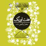 دانلود آلبوم جعفر ابراهیمی هفت اورنگ