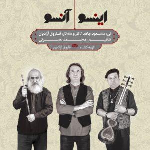 دانلود آلبوم مسعود جاهد اینسو آنسو