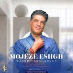 مسعود پناهنده معجزه عشق