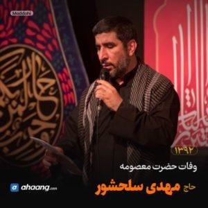 مداحی وفات حضرت معصومه 92 حاج مهدی سلحشور