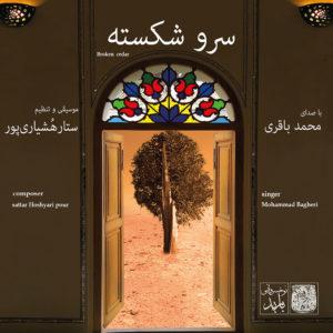 دانلود آلبوم محمد باقری سرو شکسته