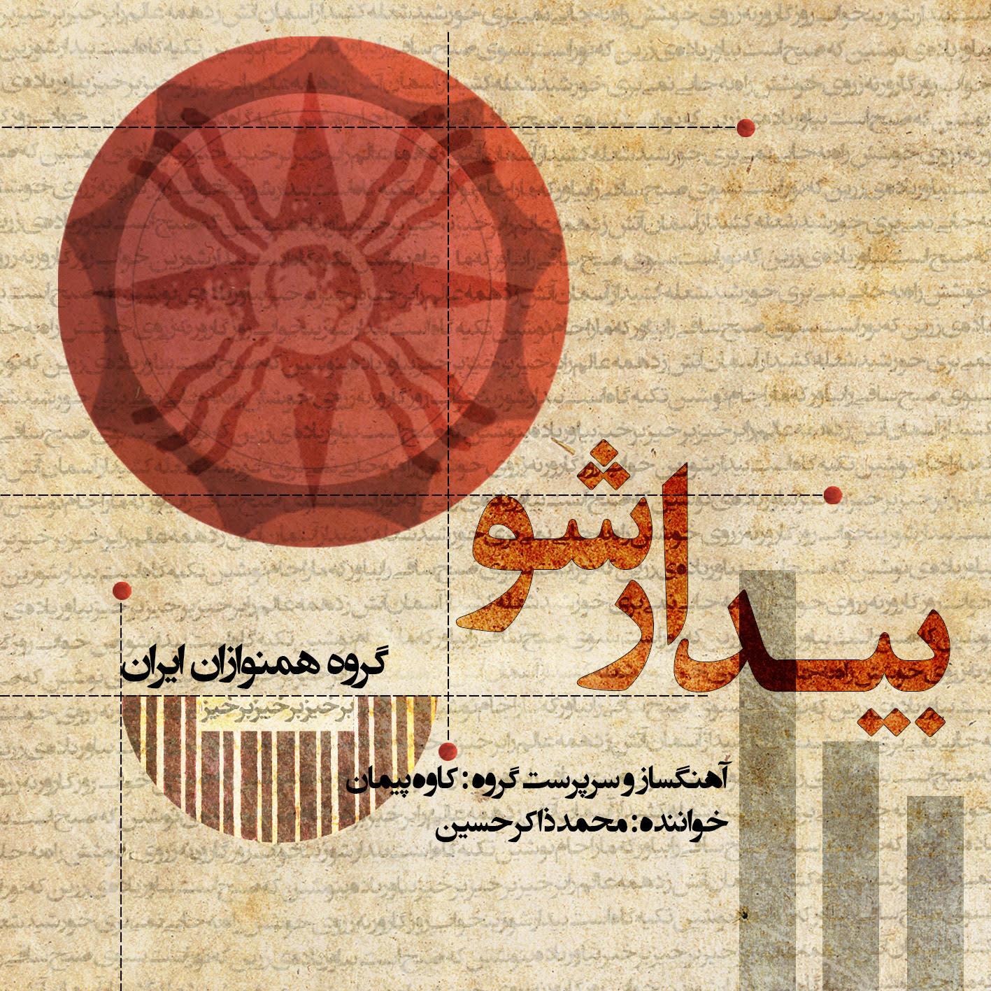 دانلود آلبوم محمد ذاکر حسین بیدار شو