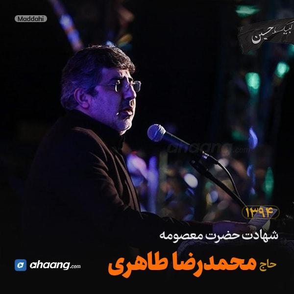 مداحی وفات حضرت معصومه 94 حاج محمدرضا طاهری