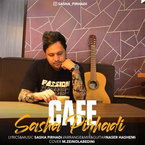 ساشا پیرهادی کافه